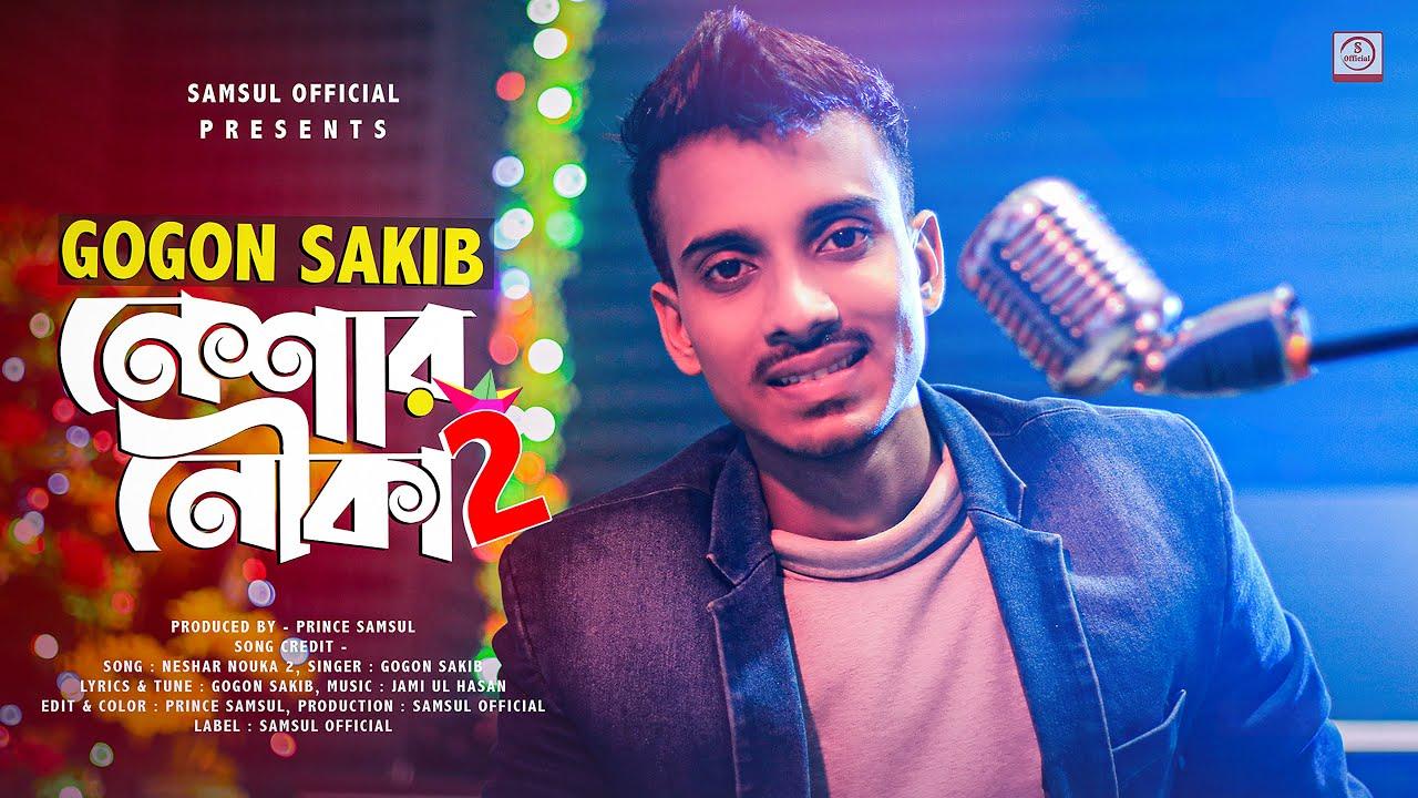 Neshar Nouka 2 By Gohon Sakib Bangla Mp3 Song Download