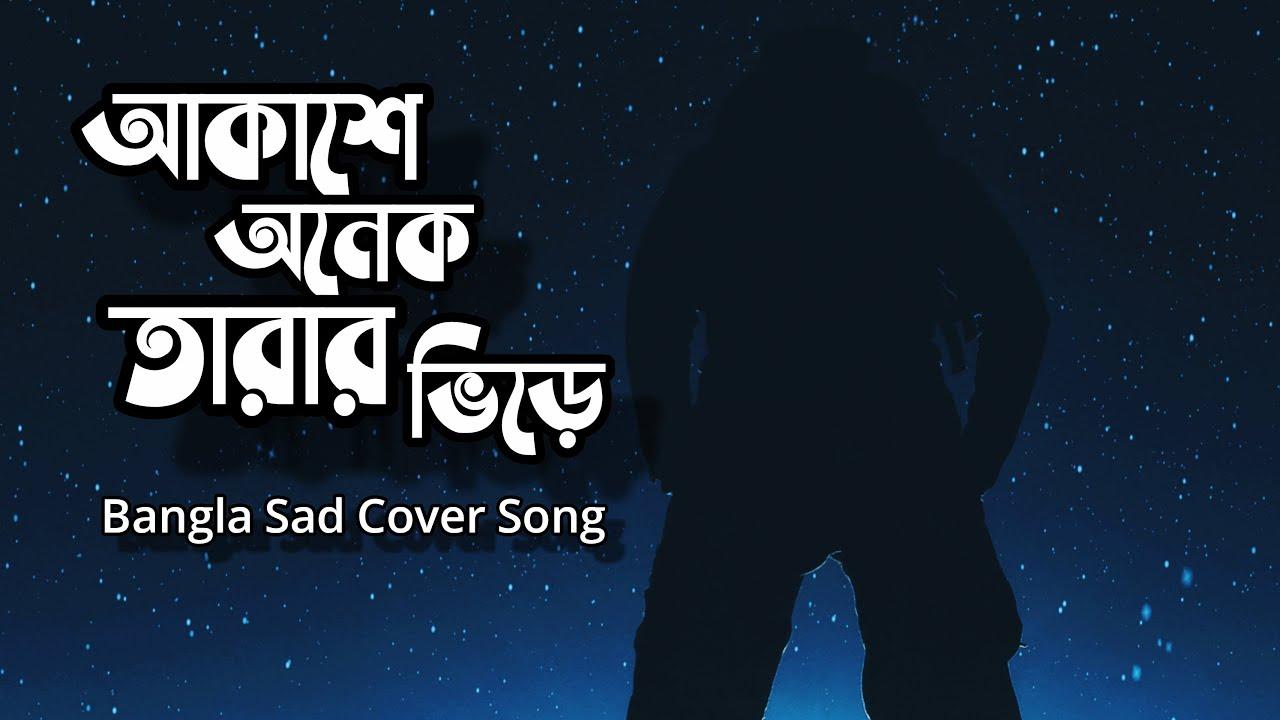 Boka Pakhi Apon Chinlo Na By Atif Ahmed Niloy Mp3 Song
