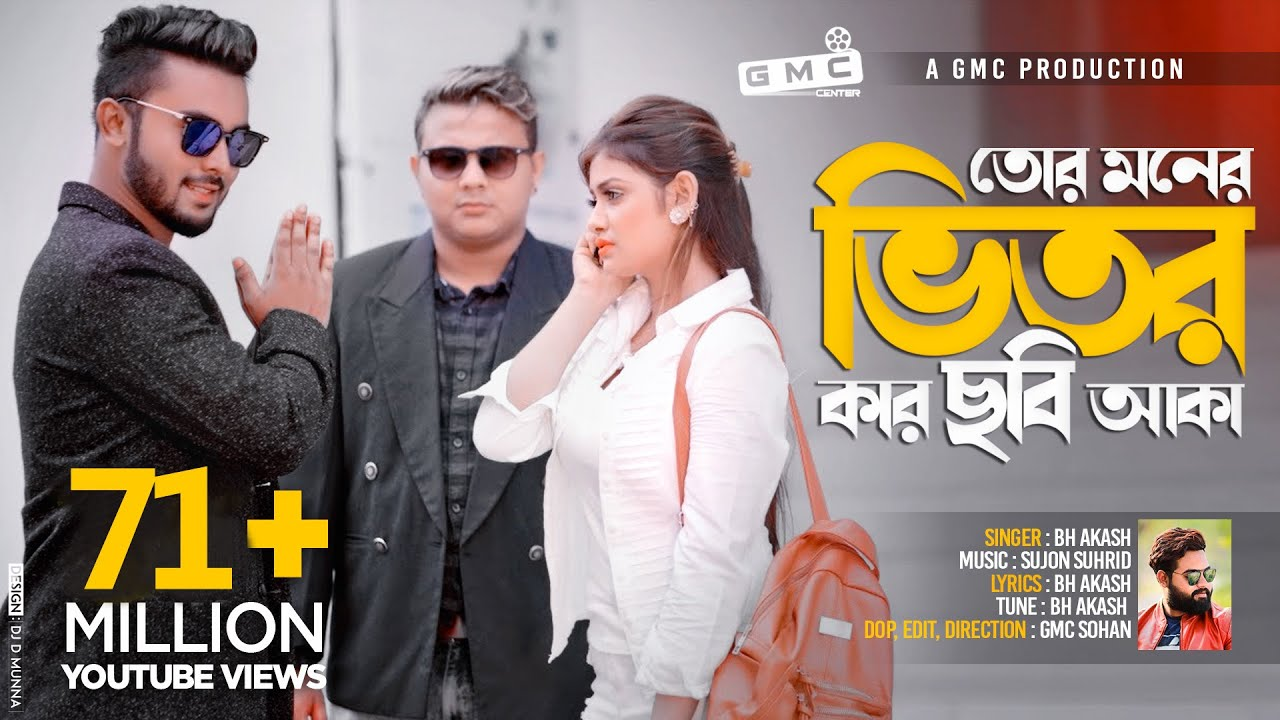Tor Moner Vitor Kar Chobi Aka By BH Akash Audio Song