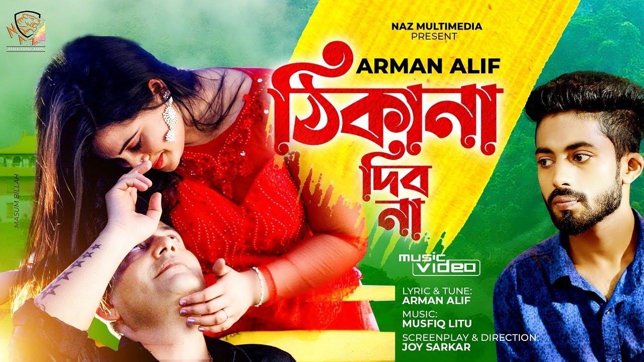 Thikana Debo Na By Arman Alif full Audio Song 2021