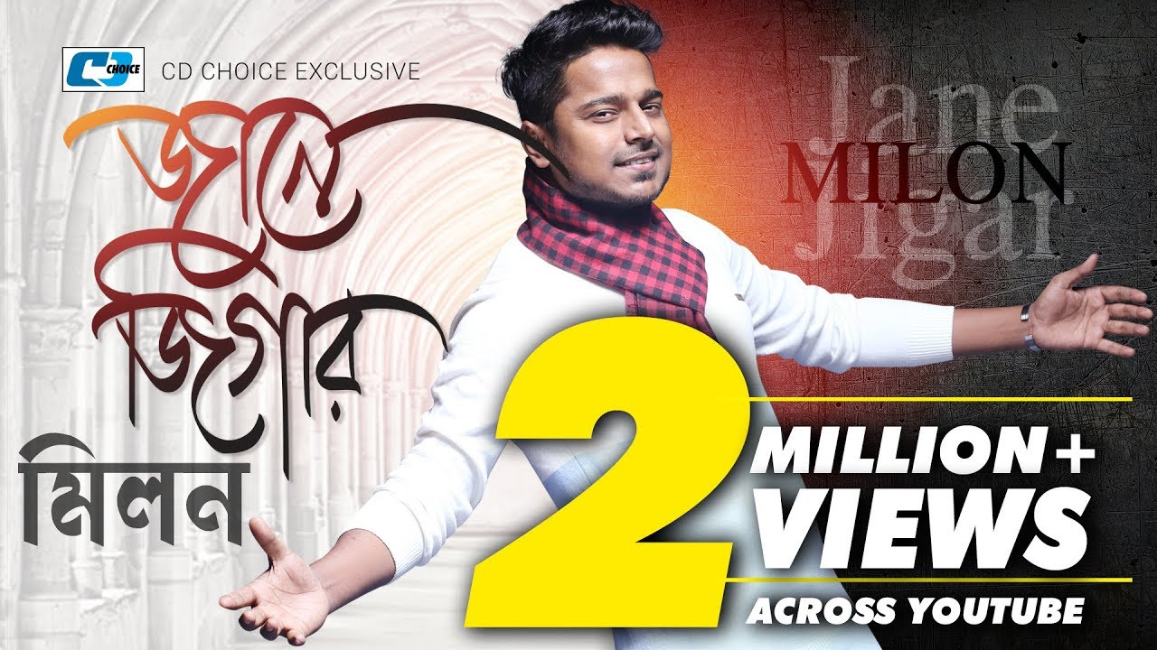Jane Jigar By Milon full Audio Song Download