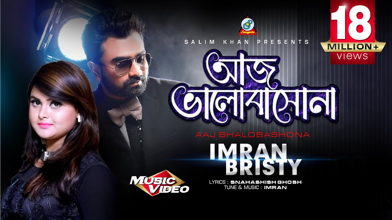 Aaj Bhalobashona By Imran and Bristy Auido Song
