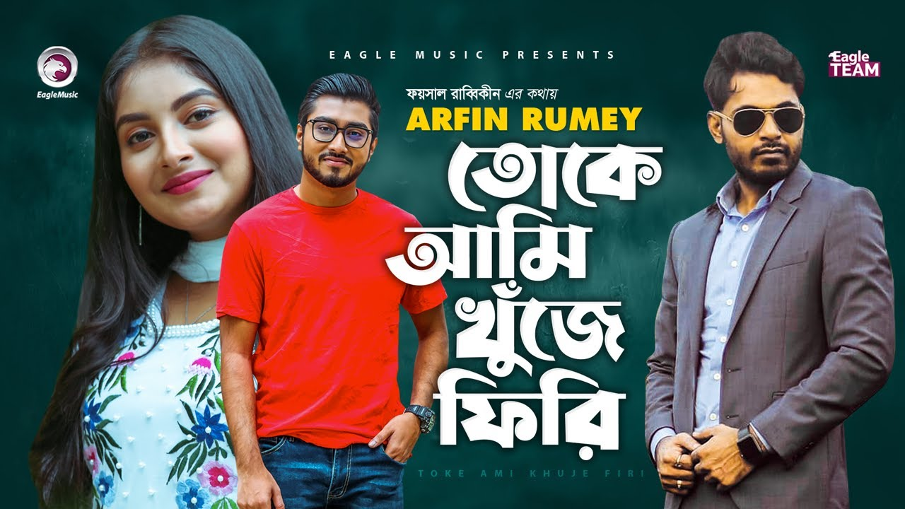 Toke Ami Khuje Firi By Arfin Rumey Audio Song