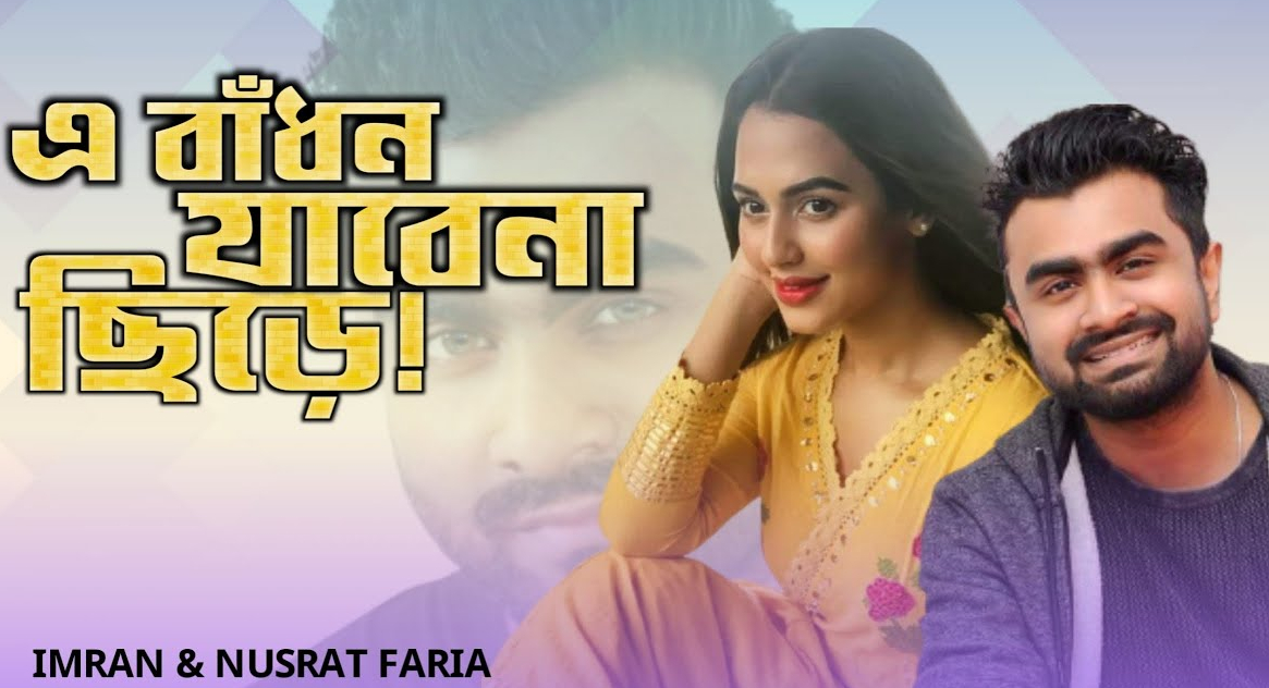 A Badhon Jabena Chire By Nusraat Faria & Imran Audio Download