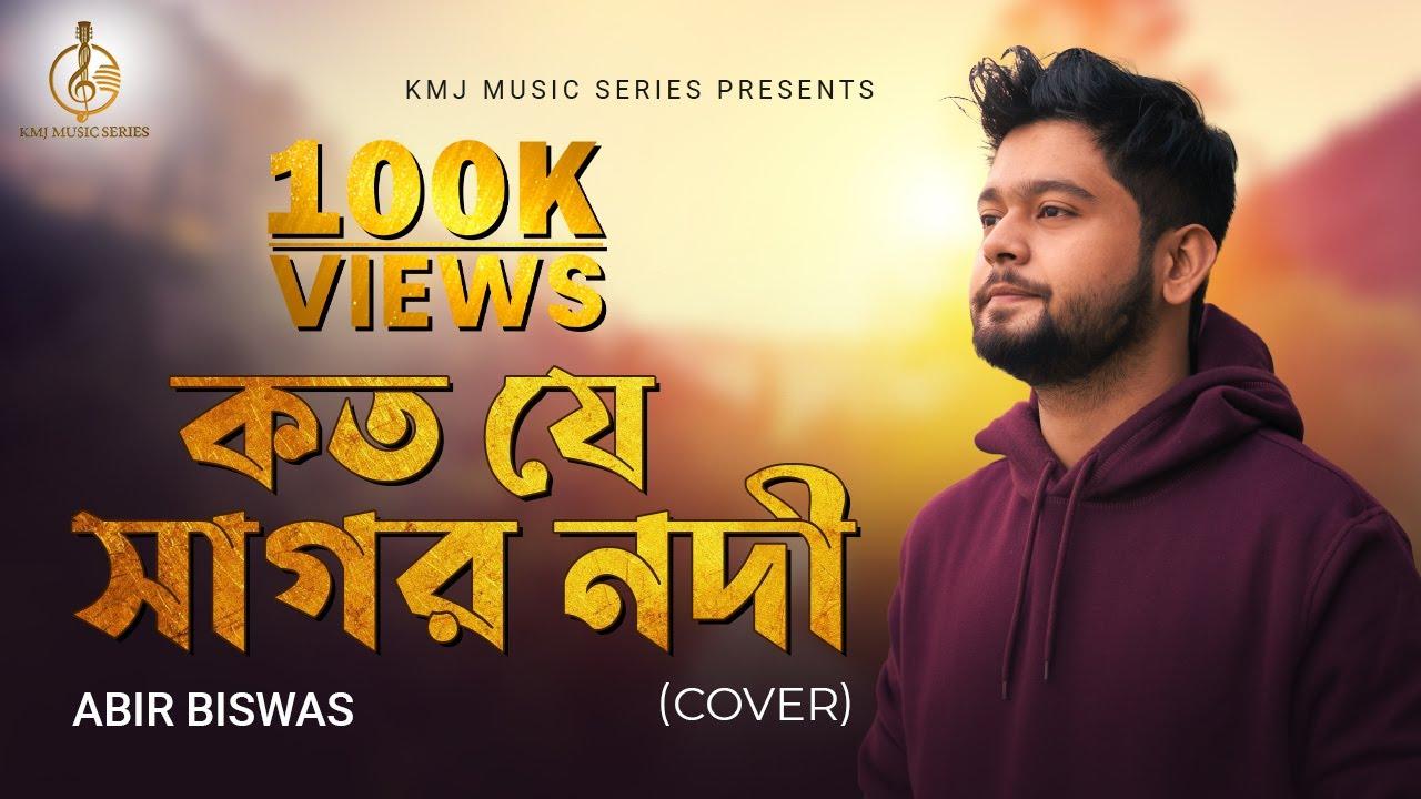 Koto Je Sagar Nodi Cover By Abir Biswas Audio Song