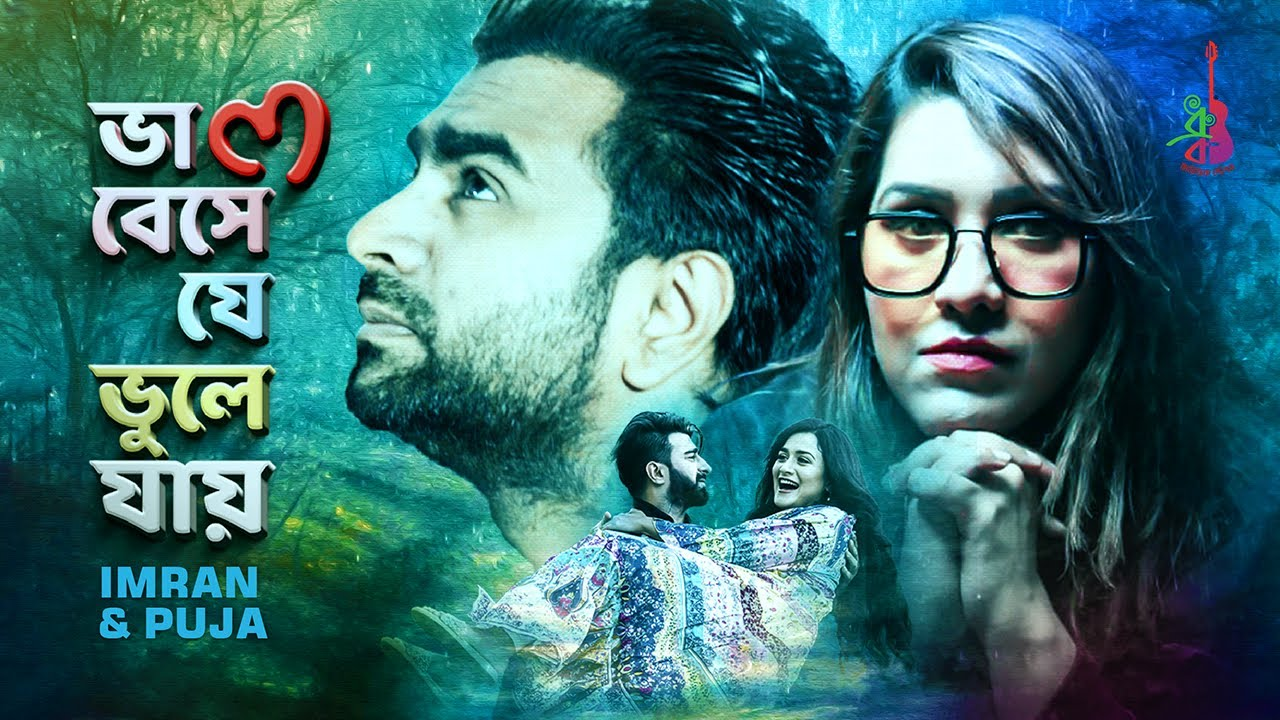 Bhalobeshe Je Bhule Jay By Imran and Puja Audio and Video Download