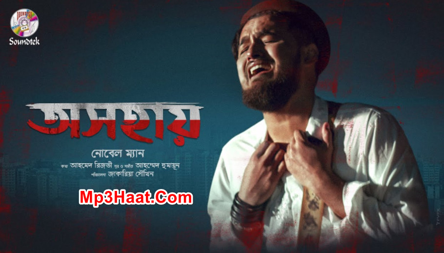 Oshohay By Noble Man full Song Download Mp3 Video