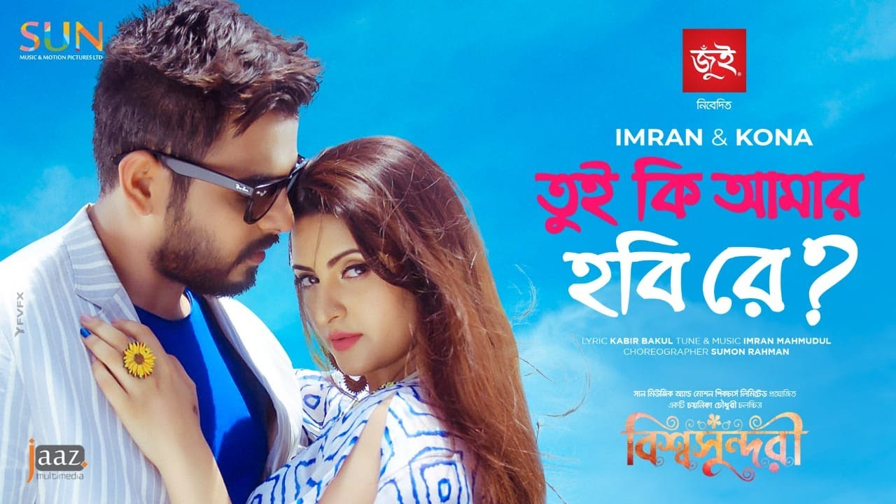 Tui Ki Amar Hobi Re Mp3 and Video By Imran and Kona Bishwoshundori