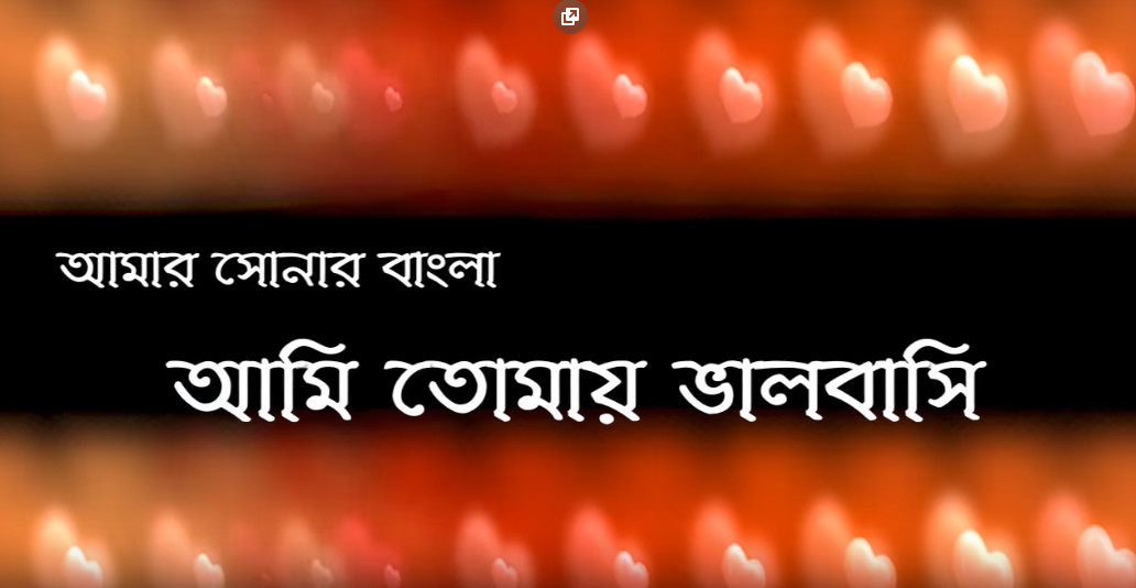 Amar Sonar Bangla Mp3 Song – Bangladesh National Anthem Song – Desher Gaan