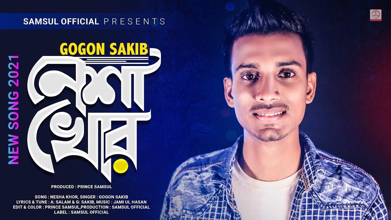 NeshaKhor By Gogon Sakib Audio Bangla Song