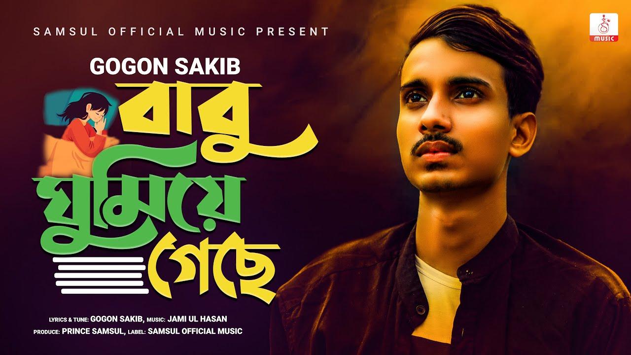 Babu Gumiye Geche By Gogon Sakib Audio Bangla Song