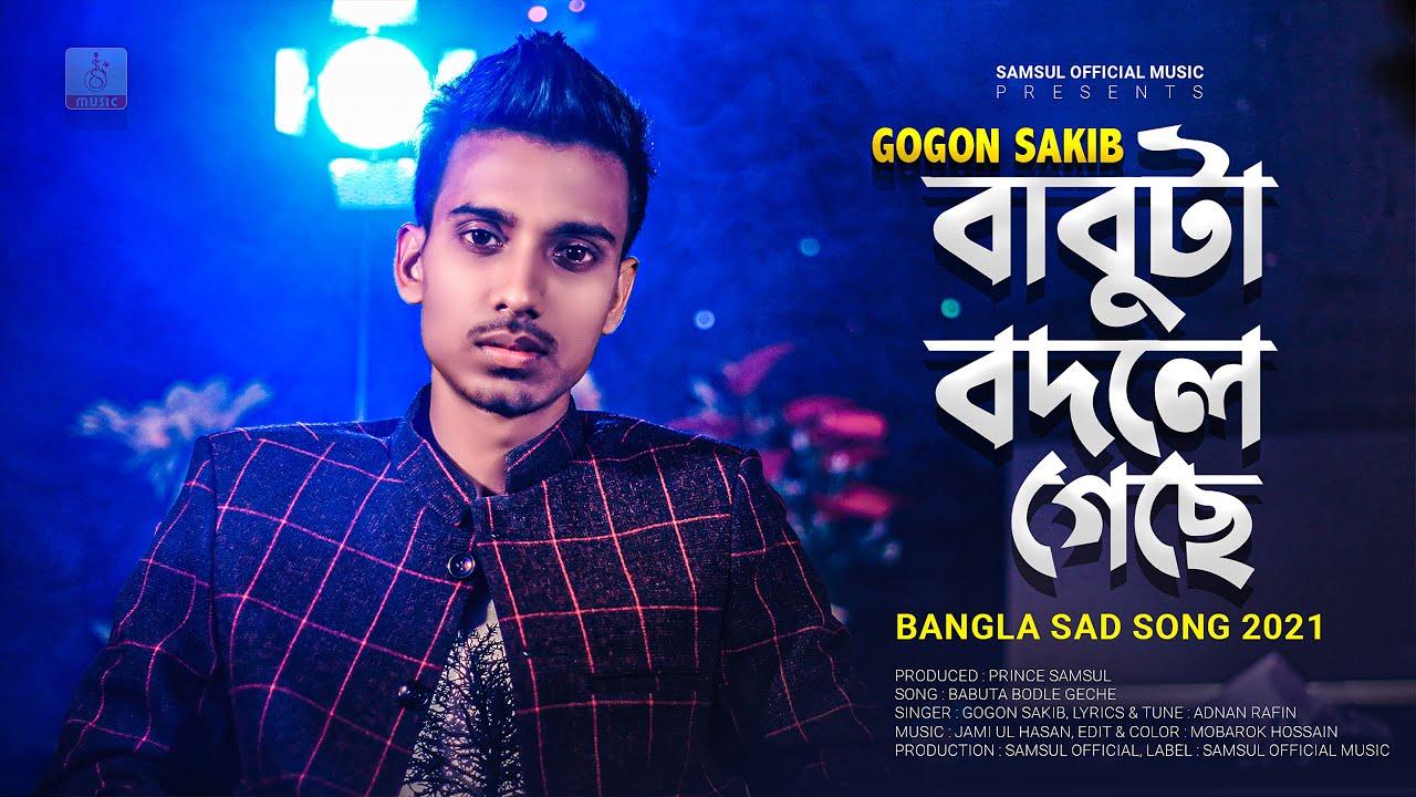 Babuta Bodle Geche By Gogon Sakib Audio Bangla Song