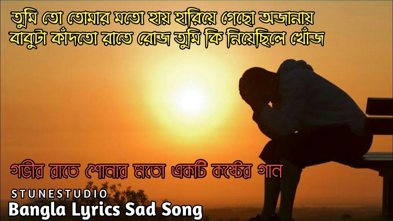 Babuta Kadtho Rate Roj By Gogon Sakib Audio Bangla Song