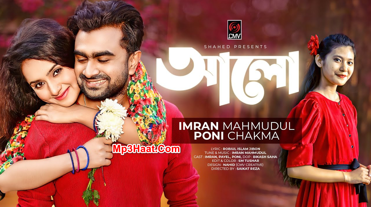 Alo By Imran and Poni Chakma Mp3 SOng Download