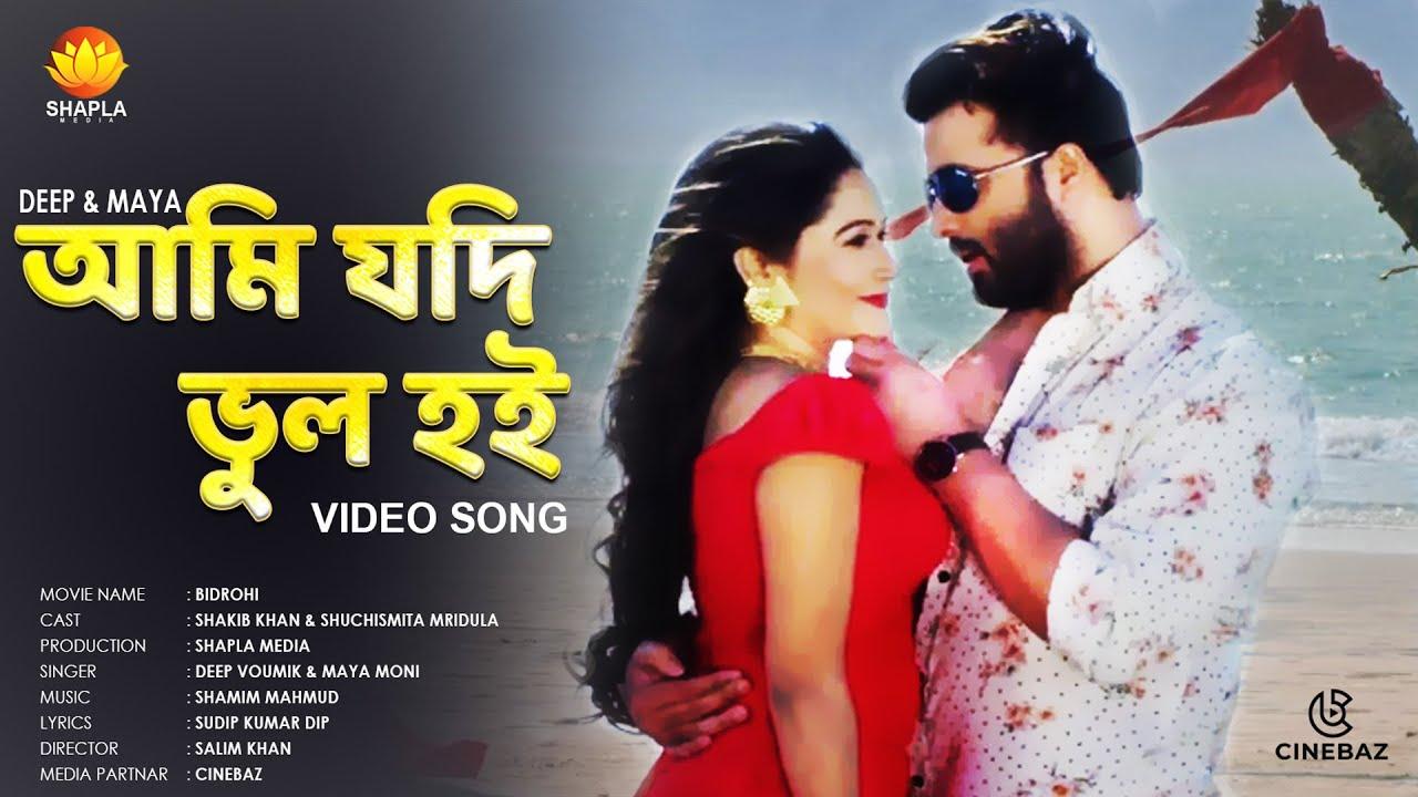 Ami Jodi Bhul Hoi By Deep Voumik & Maya Moni Bidrohi Movie Mp3 Song Shakib khan