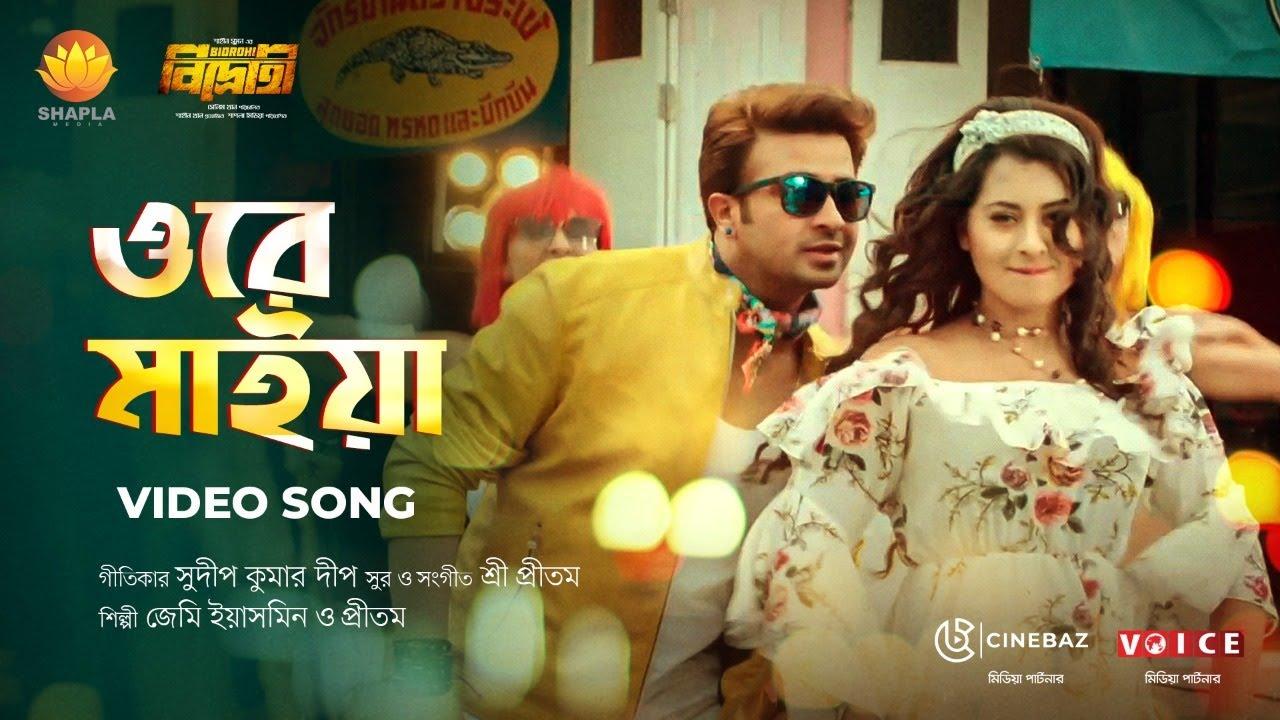 Like Merechi By Jemy Yasmin & Pritom Bidrohi movie Mp3 Song Shakib Khan