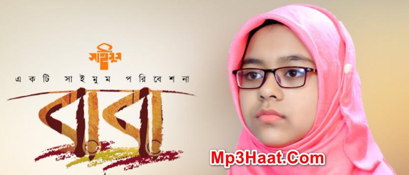 Baba Mane Hajar Bikel By Jaima Noor Islamic Mp3 Song Download