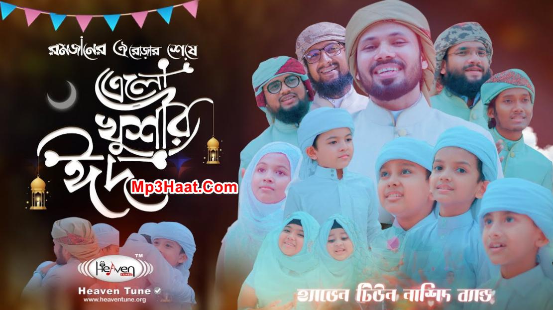 Romjaner Oi Rojar Sheshe Elo Khushir Eid By Gazi Anas Rawshan Mp3 – Ramadan Special