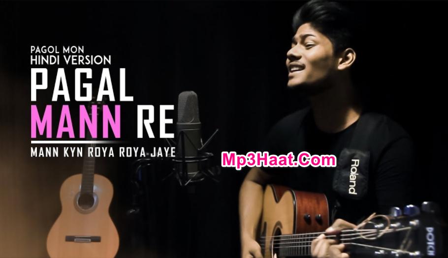 Pagol Mon – Pagal Mann Re R Joy Hinde Version Mp3