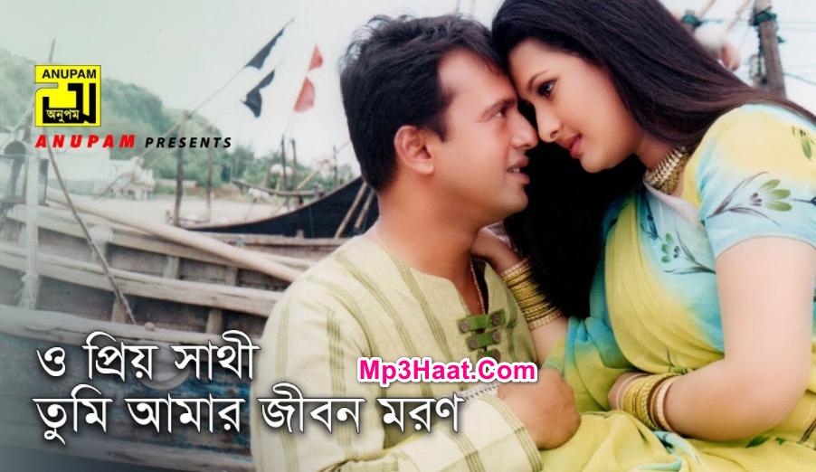 O Priyo Sathi By Subir Nandi & Kanak Chapa Mp3 Old Song