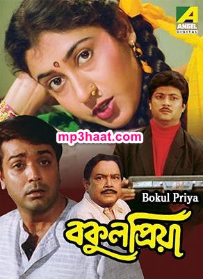 Jiboner Nouka Chale mp3 | Bakul Priya