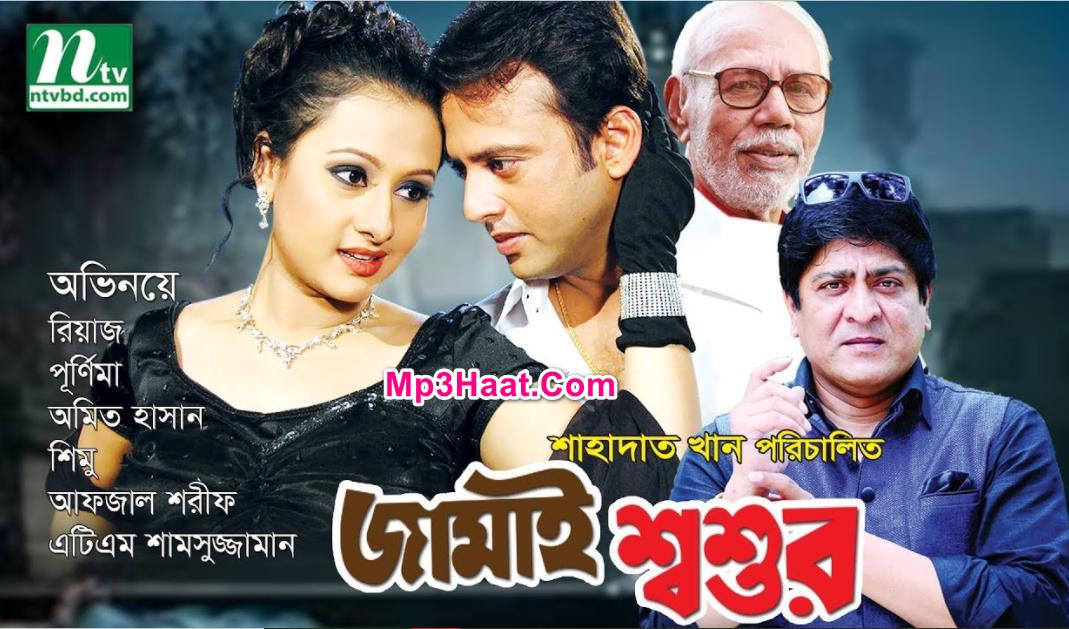 Amar Nissas Bolo By Andrew Kishore, Samina Chowdhury Mp3 Old Song