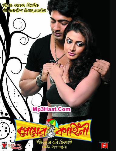 Tumi Chhara Kichhu Nei mp3 | Premer Kahini