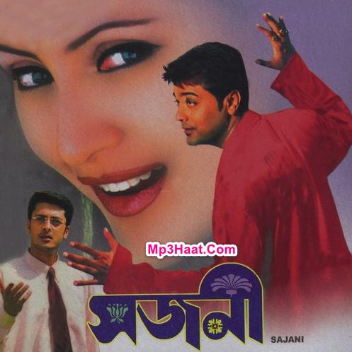 Bhalo Lage Sudhu Tomake Mp3 | Sajani 2004