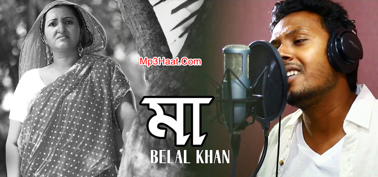 Maa By Belal Khan Mp3 Song for All mothers Special